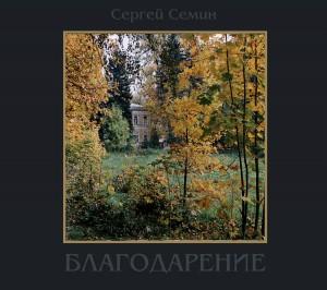 Cергей Семин Благодарение-2-1